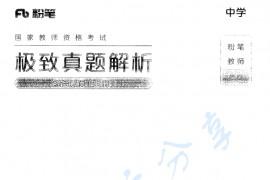 小学 极致真题解析(综合素质)上册 84页.pdf