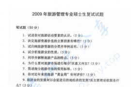 2009年首都经济贸易大学旅游管理专业考研复试真题