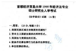 1999年首都经济贸易大学法学综合考研真题