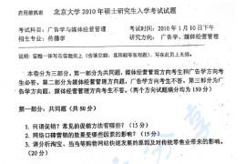 2010年北京大学新闻与传播学院广告学与媒体经营管理考研真题
