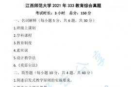 2021年江西师范大学333教育综合考研真题