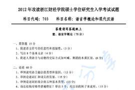 2012年浙江财经大学703语言学概论和现代汉语考研真题.doc
