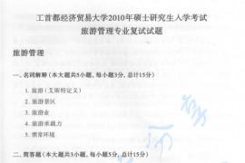 2010年首都经济贸易大学旅游管理专业考研复试真题