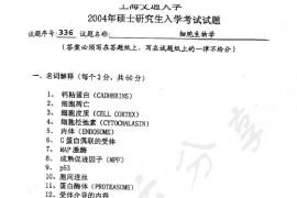 2004年上海交通大学336细胞生物学考研真题