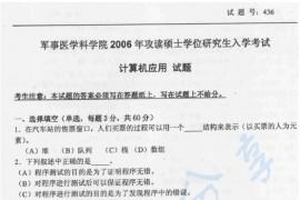 2006年军事医学科学院436计算机应用考研真题