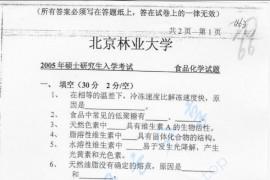 2005年北京林业大学食品化学考研真题