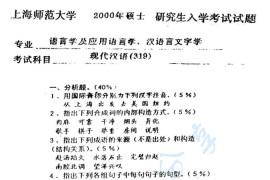 2000年上海师范大学319现代汉语考研真题