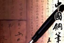 中国钢笔书法教程