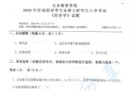 2005年北京物资学院812经济学考研真题