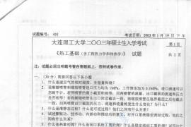 2003年大连理工大学451热工基础(含工程热力学和传热学)考研真题