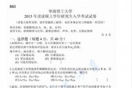 2015年华南理工大学860普通物理(含力、热、电、光学)考研真题
