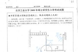 2008年北京工业大学811理论力学考研真题