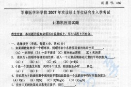 2007年军事医学科学院836计算机应用考研真题