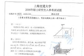 2006年上海交通大学420理论力学考研真题