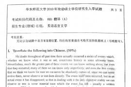 2010年华东师范大学812翻译考研真题