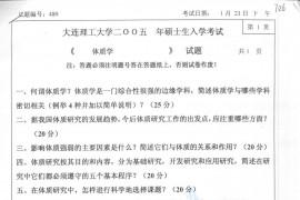 2005年大连理工大学489体质学考研真题