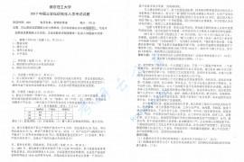 2017年南京理工大学828管理学原理考研真题