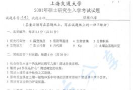 2001年上海交通大学443环境化学考研真题