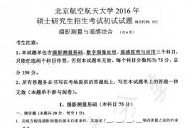 2016年北京航空航天大学872摄影测量与遥感综合考研真题