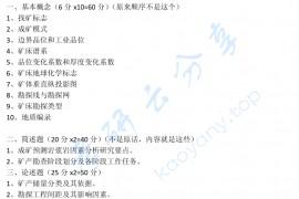 2013年中国地质大学(北京)矿产勘查学考研真题