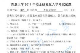 2011年青岛大学805外国文学史考研真题