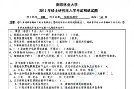 2013年南京林业大学811植物生理学考研真题