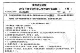 2018年南京师范大学354汉语基础考研真题