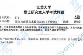 2019年江苏大学874装饰与公共艺术设计基础考研真题