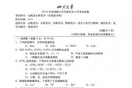 2014年四川大学613无机及分析化学考研真题