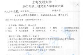 2003年上海交通大学443环境化学考研真题