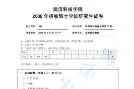 2008年武汉科技学院811思想政治教育原理A考研真题