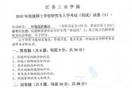 2010年江苏工业学院环境保护概论考研真题