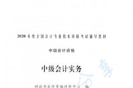 2020年中级会计 中级会计实务官方教材电子版.pdf