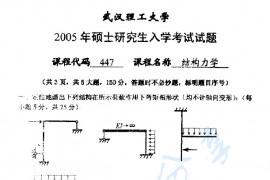 2005年武汉理工大学447结构力学考研真题