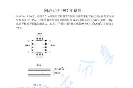 1997年同济大学结构力学与材料力学考研真题