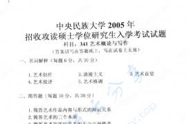 2005年中央民族大学艺术概论与写作考研真题