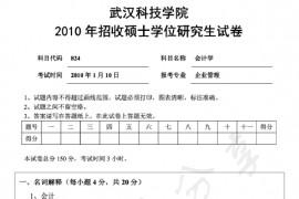 2010年武汉科技学院824会计学考研真题