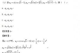2016年数学二真题及解析答案
