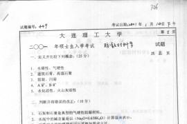 2001年大连理工大学449胶凝材料学考研真题