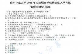 2008年南京林业大学植物生理学考研真题