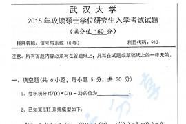 2015年武汉大学912信号与系统C考研真题