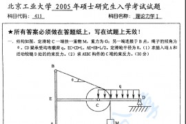2005年北京工业大学411理论力学考研真题