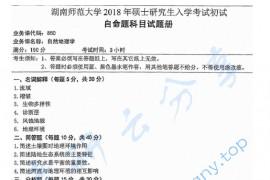 2018年湖南师范大学850自然地理学考研真题