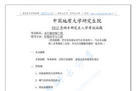 2012年中国地质大学(武汉)水污染控制工程考研真题