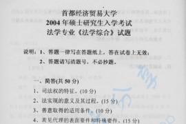 2004年首都经济贸易大学法学综合考研真题