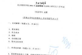2001年北京物资学院812经济学考研真题