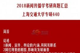 13001-2018年上海交通大学考研专硕440新闻传播学真题
