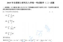 2015年数学二真题及答案解析