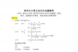 12757-1999年上海交通大学研究生计算方法历年试题