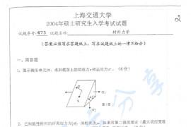 2004年上海交通大学473材料力学考研真题